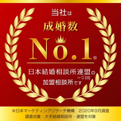 ご成婚数ナンバー1☆2020年秋プレシャスマリー京都烏丸IBJ結婚相談所仲人