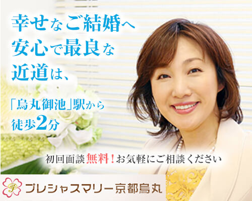 京都IBJ結婚相談所プレシャスマリー京都烏丸