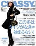 クラッシィ12月号の婚活企画にプレシャスマリー掲載!