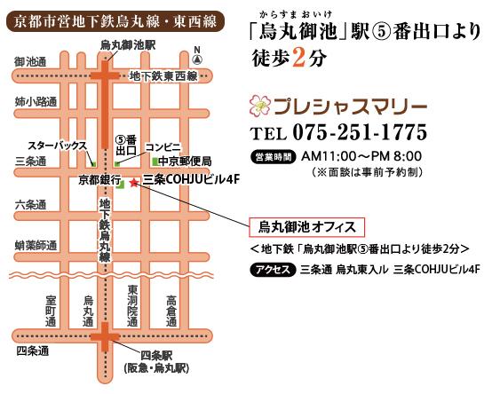 京都結婚相談所プレシャスマリー京都烏丸御池オフィス地図