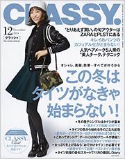 classy掲載 京都IBJ結婚相談所 プレシャスマリー京都烏丸